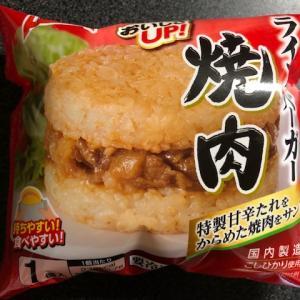 冷凍食品 おすすめライスバーガー