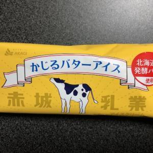 「かじるバターアイス」販売期間はいつからいつまで?カロリーと値段も