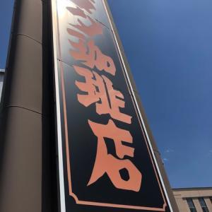 番外編   #120   コメダ珈琲店   (ケーキ、デザート)