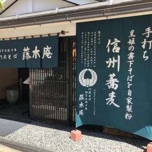 番外編   #121   門前そば 藤木庵   (蕎麦)