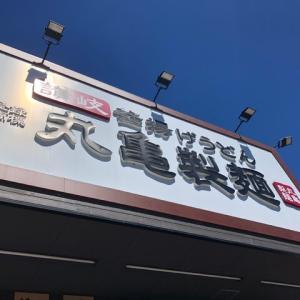 番外編   #126   丸亀製麺   (うどん)
