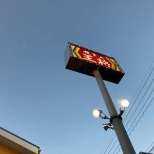 番外編   #137   餃子の王将 岐南店   (中華)