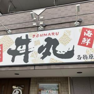 番外編   #193   丼丸 磯の華 各務原店   (寿司、海鮮)