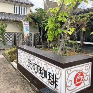 番外編   #195   元町珈琲   (カフェ)