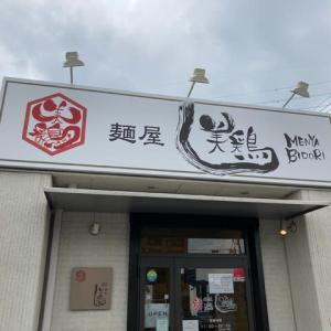 #483   特製鶏白湯   @麺屋 美鶏   (岐阜)