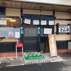 番外編   #200   和風洋食のお店 とん亭   (洋食)