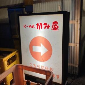 #498   カレー担々麺   @らーめん かみ屋   (岐阜)