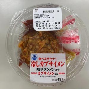 #526   最近食べたコンビニ麵、カップ麺   (コンビニ麵、カップ麵)