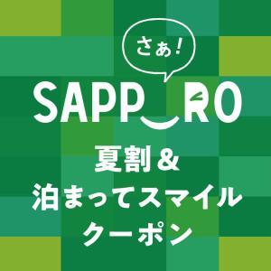 札幌に一泊千円台で泊まり、3千円のクーポンを貰って、美味しいもの食べよう。