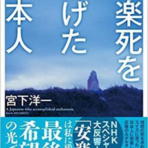 安楽死を遂げた日本人を読んで。