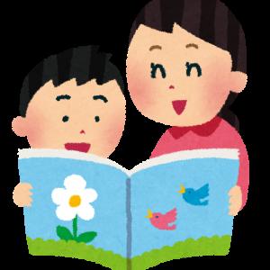 読み聞かせの効用 〜学習の助け〜