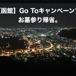 【函館】Go Toキャンペーンでお墓参り帰省。