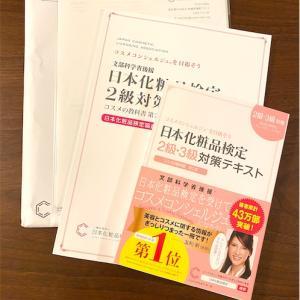 【日本化粧品検定2級】試験結果。