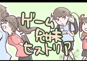 兄妹とゲーム機ヒストリー~前編~