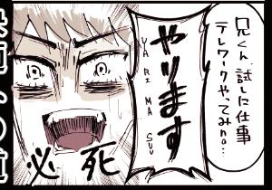 【日常】テレワークのススメ【リモートワーク、仕事】