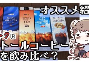 【オススメ】ドトールコーヒー リキッド飲み比べ【三井住友、ミルクティ、アイスココア】