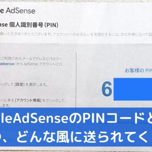 GoogleAdSenseのPINコードとは?いつ、どんな風に送られてくる?