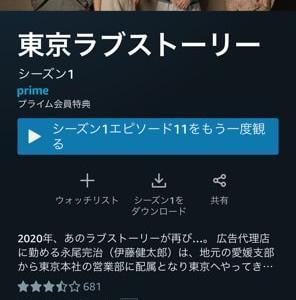 東京ラブストーリー 2020