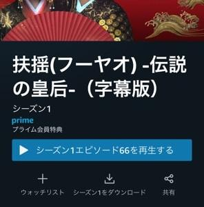 扶揺〜伝説の皇后