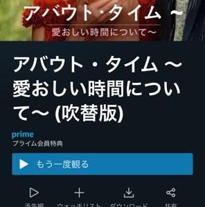 アバウト・タイム〜愛おしい時間について