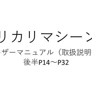 カリカリマシーンSP ユーザーマニュアル(取扱説明書)後半P14~P32