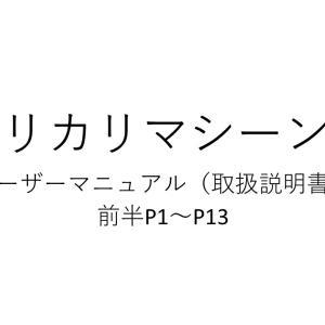 カリカリマシーンSP ユーザーマニュアル(取扱説明書)前半P1~P13