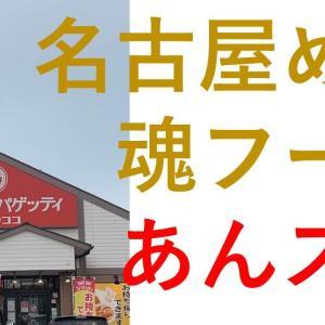 名古屋めし パスタデココ ピリ辛濃厚あんかけスパを食べた。