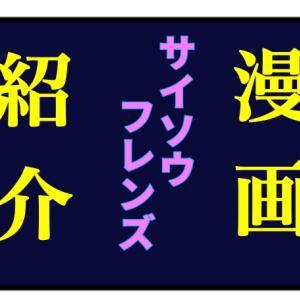 【漫画で漫画紹介】サイソウフレンズ