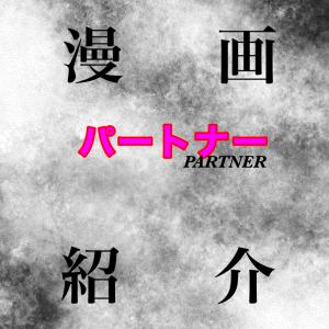 【漫画で漫画紹介】パートナー/小花美穂