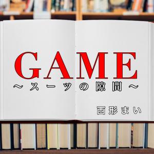 GAME~スーツの隙間~最新23話(24巻)ネタバレ感想 高端、ついに小夜に告白!