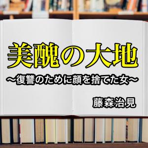 美醜の大地1巻(1話~4話)まとめ ネタバレ感想 【全話無料で読める】