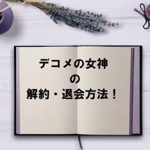 デコメの女神(神様)の退会方法は?悩む人が多いなら解約方法連打で書きますよ!