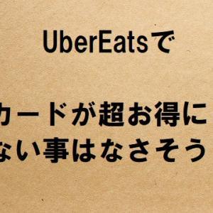 UberEatsが楽天カードの利用で先着30000名様に配送料が3回まで無料!使えないって事はなさそう?