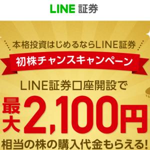 LINEからクーポンを探してお店で使えるサービスは?日本の株式市場の動向を示す株価指数として間違っているものはどれ?