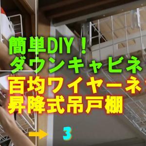 百均ワイヤーネットで簡単diyダウン キャビネット (昇降式吊戸棚)作ってみた!