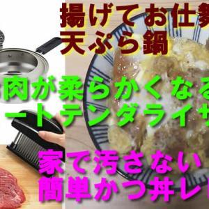 揚げてお仕舞い天ぷら鍋とお肉が柔らかくなるミートテンダライザーあげたてかつ丼レビュー
