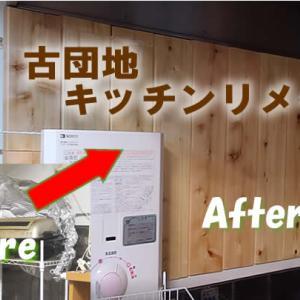 古団地キッチンセルフイノベーション①羽目板貼り付けDIY