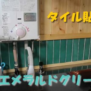 古住宅キッチンリメイクDIY#02タイル塗装レジン仕上げ、貼り付け!エメラルドグリーン
