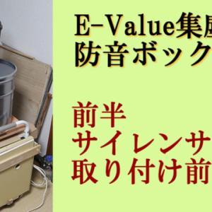 サイクロン E-Value集塵機うるさいので防音ボックス化してみました。DIY 自作