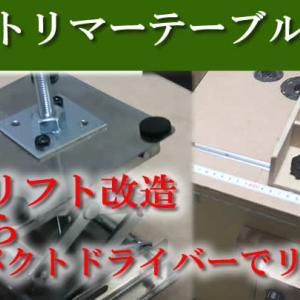 防音トリマーテーブル自作昇降リフト上からインパクトドライバーで操作出来ます。E-Value音量レビュー ラボジャッキ改造!diy