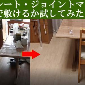 古団地キッチンDIYセルフリフォーム #3 遮音シートにおしゃれで安い木目ジョイントマットは家具の中一人で敷けるか試してみました。