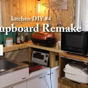 狭いキッチンKitchenDIY4 食器棚リメイク&棚作成でスペース改善アイリス食洗機があっても大丈夫
