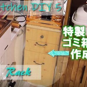 狭い【キッチンDIY】5 ・ゴミ箱ラック築30年古団地 Trash Can Rackデットスペースにピッタリ!