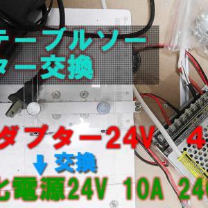 【DIY】ミニテーブルソー改造!モーターとDCアダプターを交換してみました