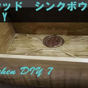 ウッドシンクボウル自作スクエアーWood Sink Bowl【キッチンDIY】7 食洗機で狭くなったシンクを広げるリメイク用パーツ