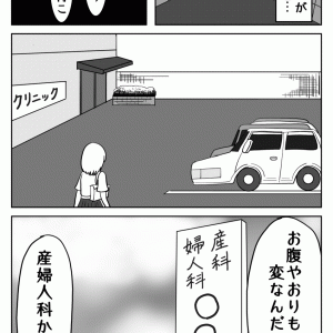 【いずのすずみ:長編漫画】初めての妊娠~8~