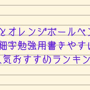 赤とオレンジ細字ボールペン!勉強用書きやすい人気おすすめランキング
