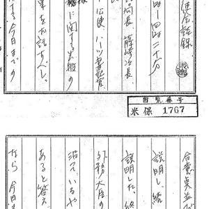 七月十三日~在京米大使会談録
