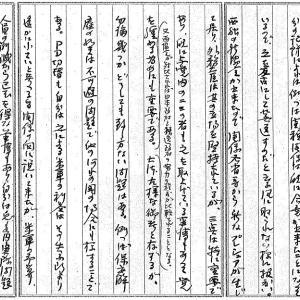 藤山大臣在京米大使会談録
