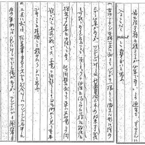在京米大使~の件-1